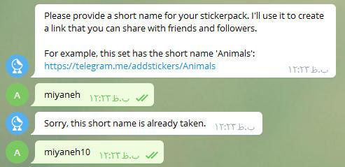 آموزش ساخت استیکر تلگرام