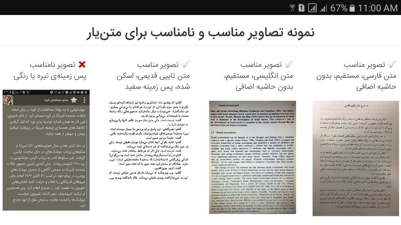 تبدیل عکس و PDF به متن