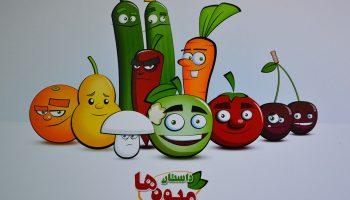 داستان میوه ها