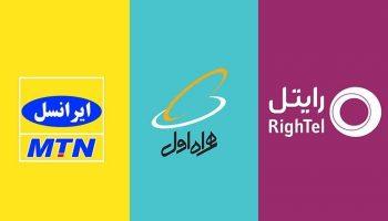 پیش شماره و کدهای خطوط موبایل ایران