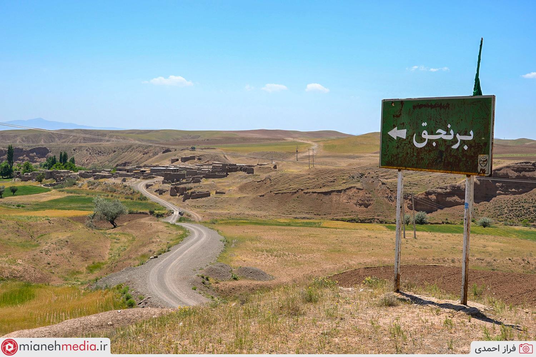 روستای برنجق (بورونجک)