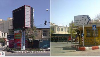 قبل و بعد محل نصب تلویزیون شهری میانه