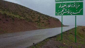روستای خلیفه لو