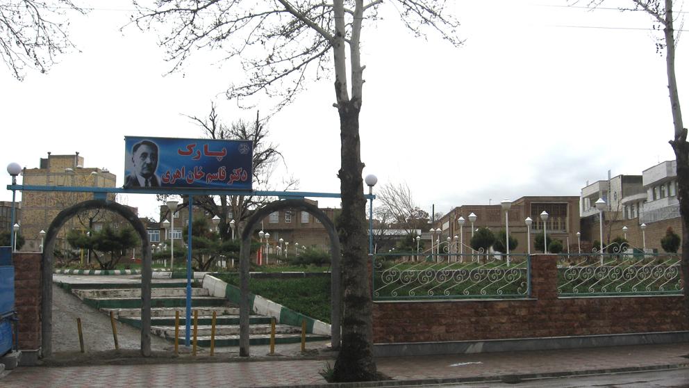 پارک دکتر قاسم اهری
