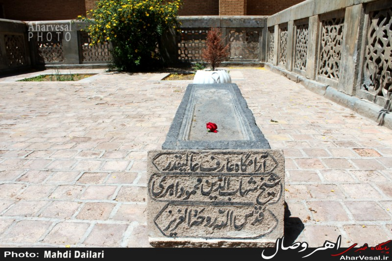 آرامگاه شیخ شهاب الدین اهری