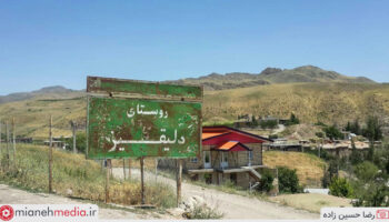 روستای دلیقیز