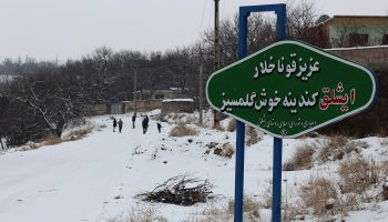 روستای ایشلق
