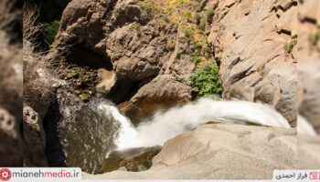 آبشار بلوکان میانه