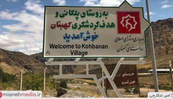 روستای کهبنان