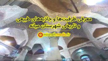 معرفی جاذبه های طبیعی و تاریخی شهرستان میانه