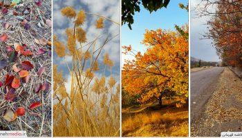 طبیعت پاییزی ترک و نقاب