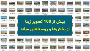 بیش از 100 تصویر زیبا از بخشها و روستاهای میانه