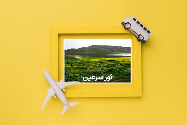 مسافرتی فراموش نشدنی با تور سرعین