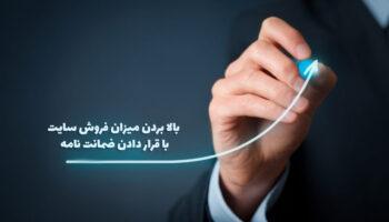 بالا بردن میزان فروش سایت با قرار دادن ضمانت نامه